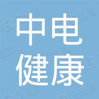 中电健康医疗大数据(杭州)股权投资基金合伙企业(有限合伙)