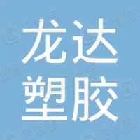 四川龙达塑胶制品有限公司