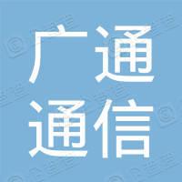 深圳广通通信有限公司