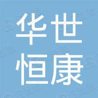 上海华世恒康科技有限公司