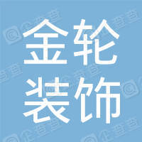 江苏金轮装饰集团股份有限公司