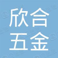 上海欣合五金厂