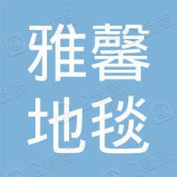 天津市武清区雅馨地毯制造有限公司