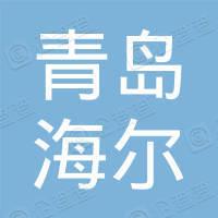 青岛经济技术开发区海尔热水器有限公司