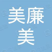 北京美廉美连锁商业有限公司