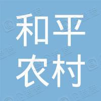 广东和平农村商业银行股份有限公司