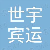 世宇宾运环境清洁(北京)有限公司