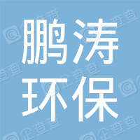 惠州大亚湾鹏涛环保服务有限公司