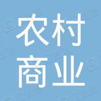 浙江温州瓯海农村商业银行股份有限公司