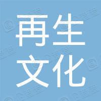 深圳市再生文化传播有限公司
