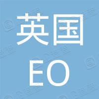 英国EO有限公司北京代表处