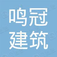 黑龙江鸣冠建筑工程有限公司