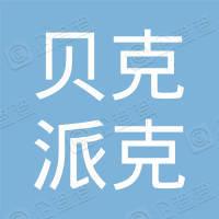 四川贝克派克塑料制品有限公司