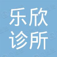 深圳乐欣诊所