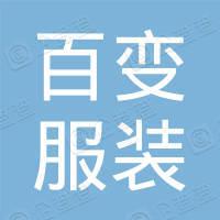 深圳市百变服装有限公司