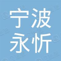 宁波梅山保税港区永忻企业管理合伙企业(有限合伙)