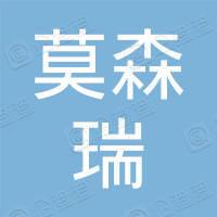 莫森瑞(天津)机车车辆配件有限公司