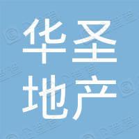 华圣房地产投资(深圳)有限公司