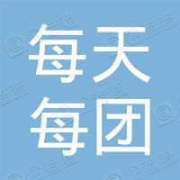 重庆每天每团在线科技有限公司