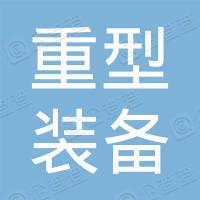 唐山重型装备集团有限责任公司