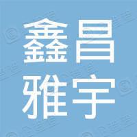 深圳市鑫昌雅宇实业有限公司