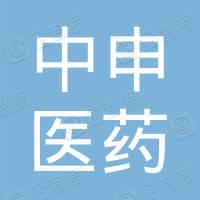上海中申医药机电实业有限公司