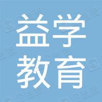 江苏益学教育科技有限公司