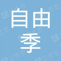 北京自由季家具有限公司