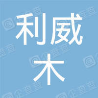 天津市利威木包装有限公司