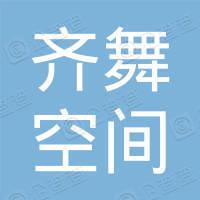 湖南齐舞空间文化传播有限公司