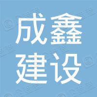 黑龙江省成鑫建设工程有限公司