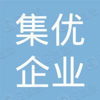 西安集优企业管理咨询有限公司