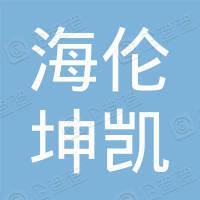 海伦市坤凯建筑工程有限公司