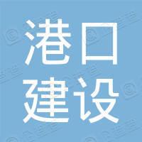 大连港口建设监理咨询有限公司