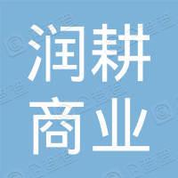 山东润耕商业运营管理(集团)有限公司