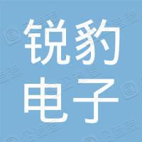 宁海县锐豹电子有限公司
