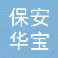 天津保安华宝护卫押运有限公司