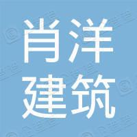 涡阳县肖洋建筑劳务分包有限公司