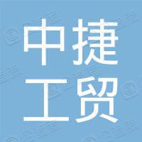广饶中捷工贸有限公司