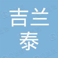 中盐吉兰泰盐化集团有限公司