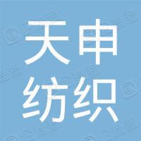 新疆天申纺织有限公司