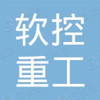 青岛软控重工有限公司