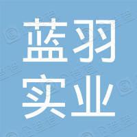 贵州蓝羽实业有限公司
