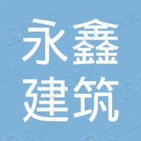 海伦市永鑫建筑工程有限公司