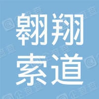宜昌翱翔索道设备有限公司