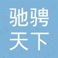 湖南驰骋天下汽车贸易有限公司