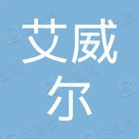 艾威尔电路(深圳)有限公司