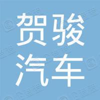 吴江贺骏汽车销售服务有限公司盛泽分公司