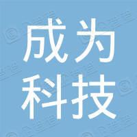 深圳市成为科技合伙企业(有限合伙)