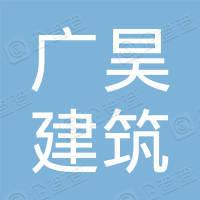 黑龙江广昊建筑安装工程有限公司